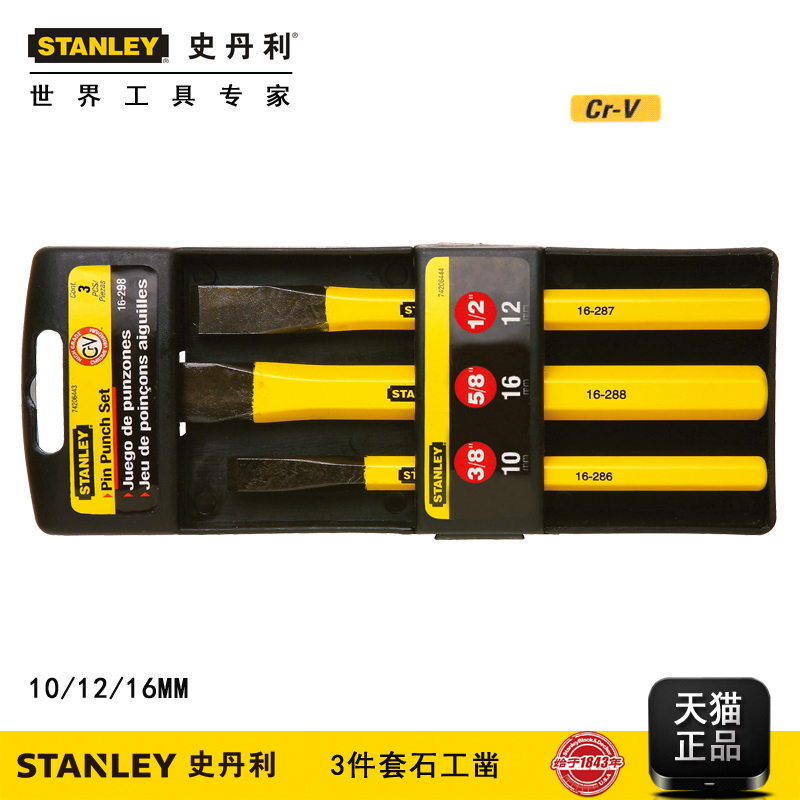 Stanley tools 3 flat chisel stone quarry workers chisel benchwork front steel chisel steel chisel chisel chisel flat chisel 16- 298-23