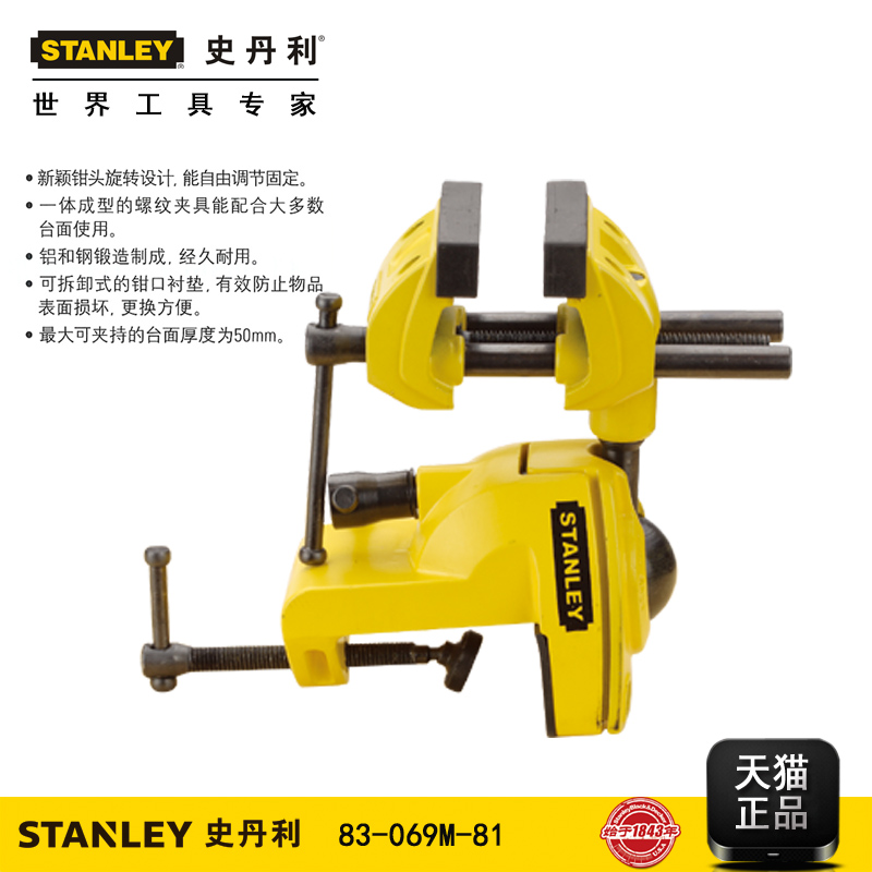 "Stanley tools universal deformation table vise 3 ""83-069 small vise pliers 360 degree rotation universal"