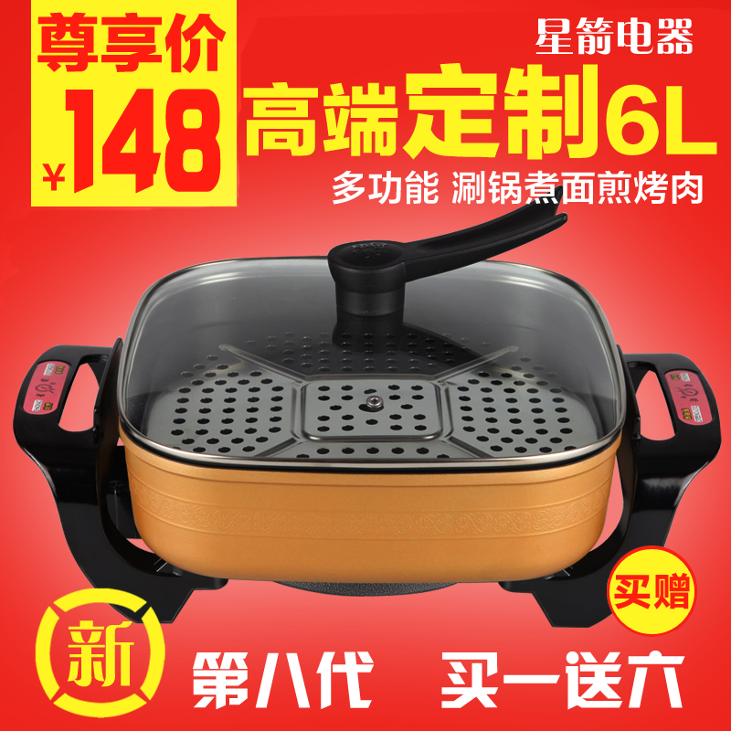 Star arrow household cooker korean multifunction electric pan cooker electric skillet electric frying pan nonstick genuine dormitory