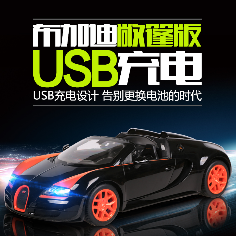Star bugatti usb rechargeable remote control car drift remote control car remote control car children electric super big boy toy racing car
