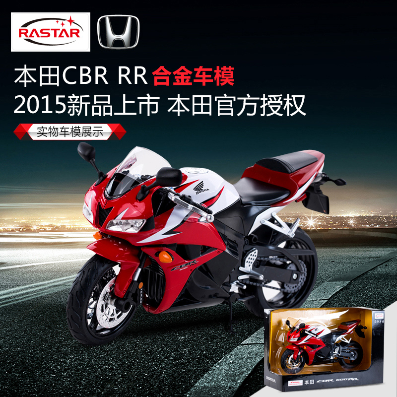 Star cars rastar honda motorcycle model alloy car models boy child toy car 1:9