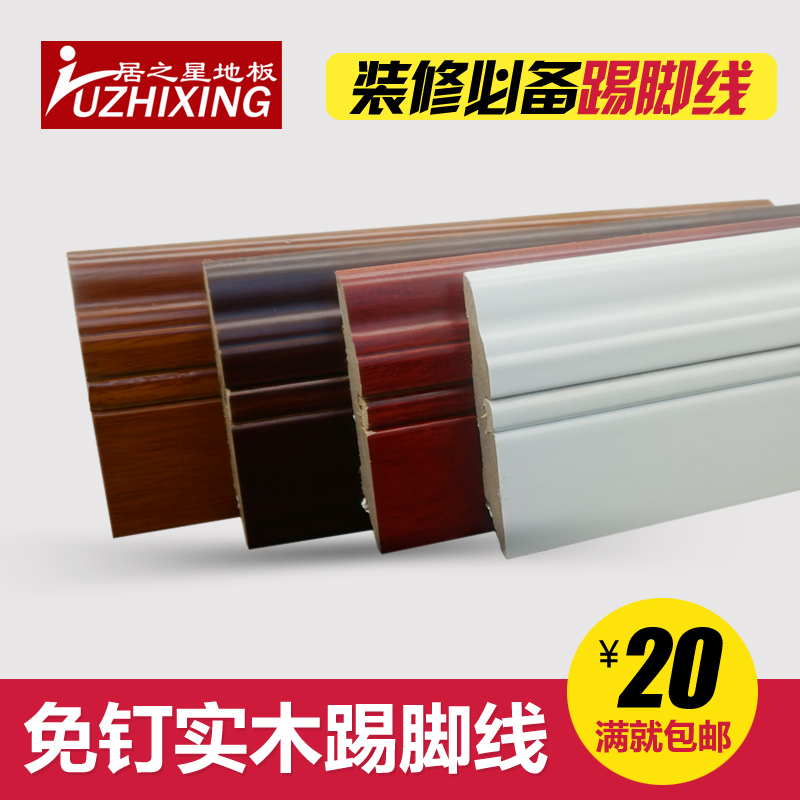 Star ranking 8cm imported wood baseboard paint green wall stickers white zero formaldehyde flooring accessories foot line