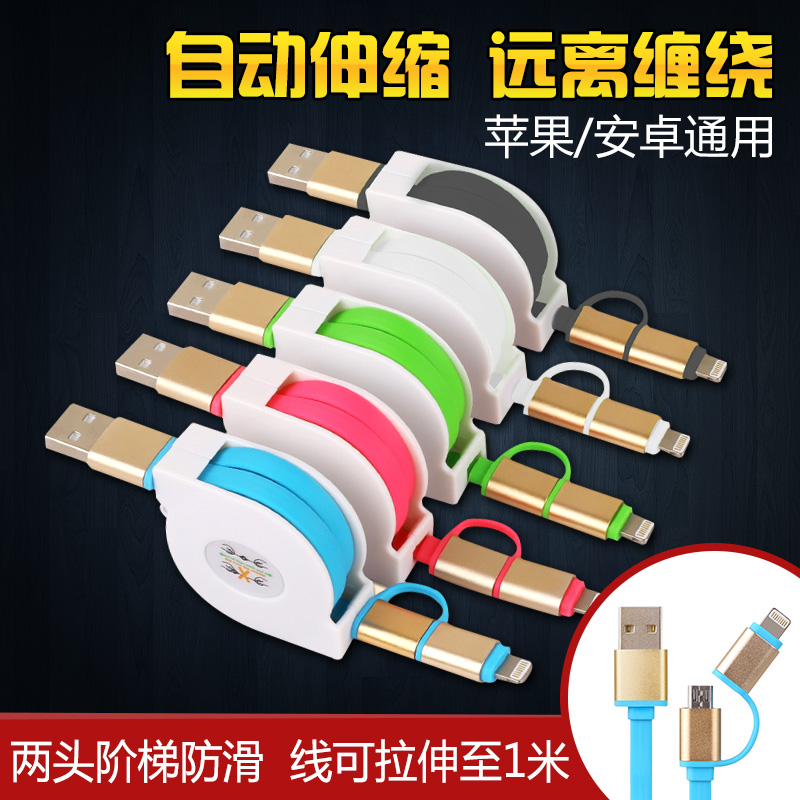 Star screen iphone5s storage telescopic mobile phone data cable data cable apple 6 charger cable combo andrews common line