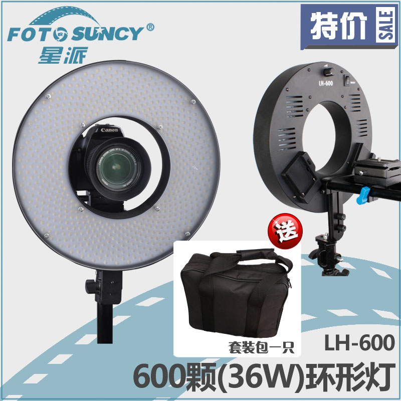 Stars send ringlike eye lamp led light portrait photography camera video fill light 600 lamp beads to send packages