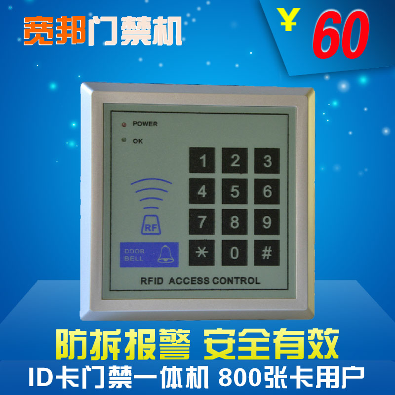State wide access one machine access control proximity card swipe machine id card swipe card lock access control host free shipping
