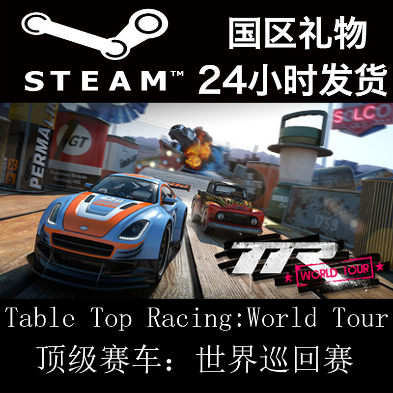 Steam pc chinese genuine game table 190 top racing racing world tour the united states district gifts