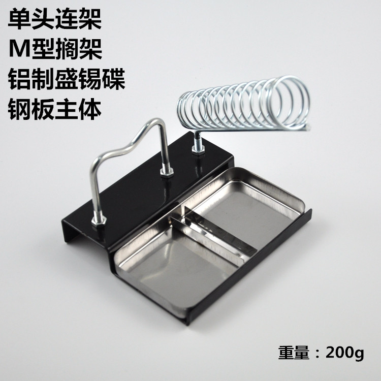 Steel electric iron soldering iron stand iron frame iron frame put rosin soldering iron sponge type m branded steel shelves