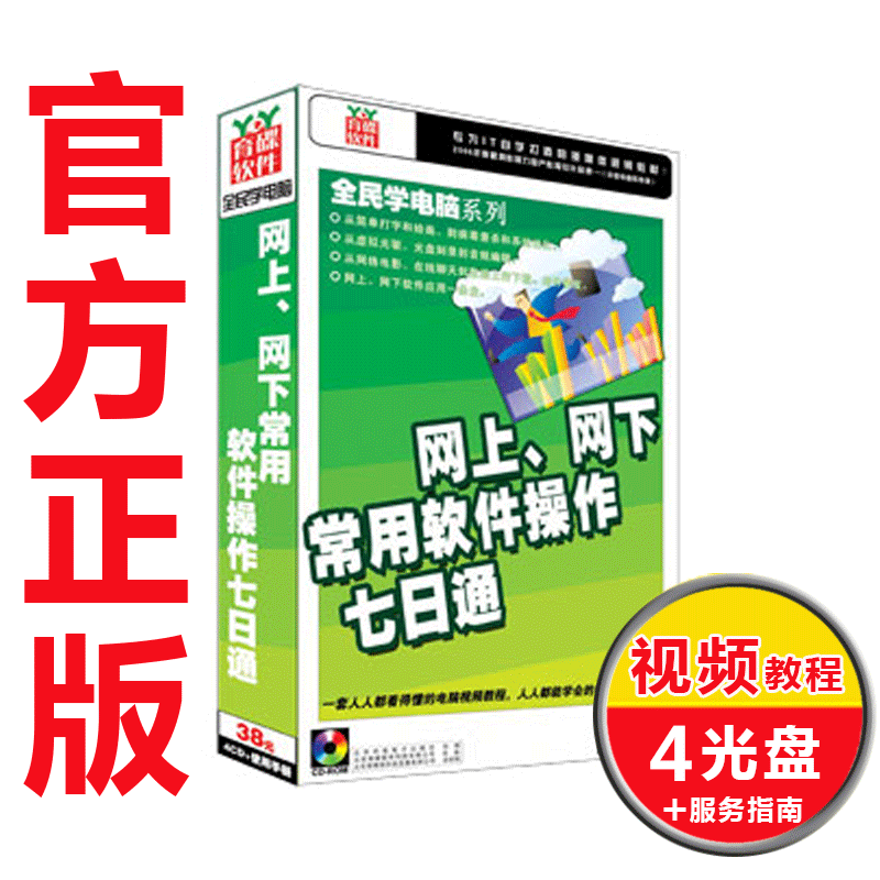 Sterile dish software video tutorial self-study online 、 offline commonly used software operating through seven