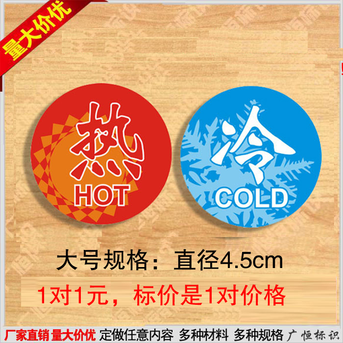Stickers waterproof bathroom full of hot and cold hot and cold water mark affixed to identify hot and cold bathroom faucet hot and cold water signs stickers affixed tips