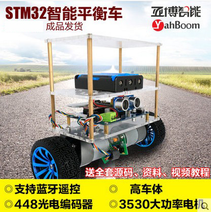 Stm32 intelligent balance car two wheeled singlechip self balancing car race development graduate design