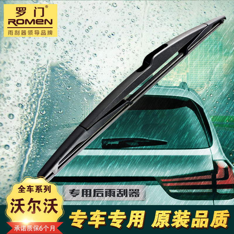 Strømmen volvo xc60xc90 v40v60 volvo c30 rear window wiper rear wiper blade after rain brush control