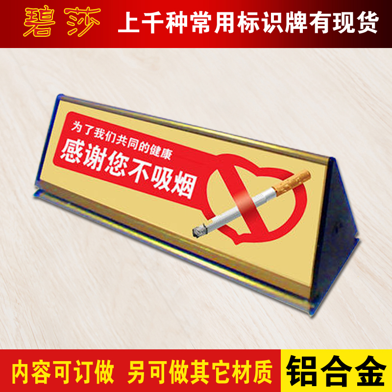 Strict ban on smoking smoking signs no smoking signs licensing taiwan card table card table card triangular aluminum table card custom made