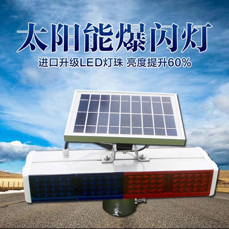 Strobe lights solar road construction barricade lights four lights sided led solar warning lights signal strobe lights