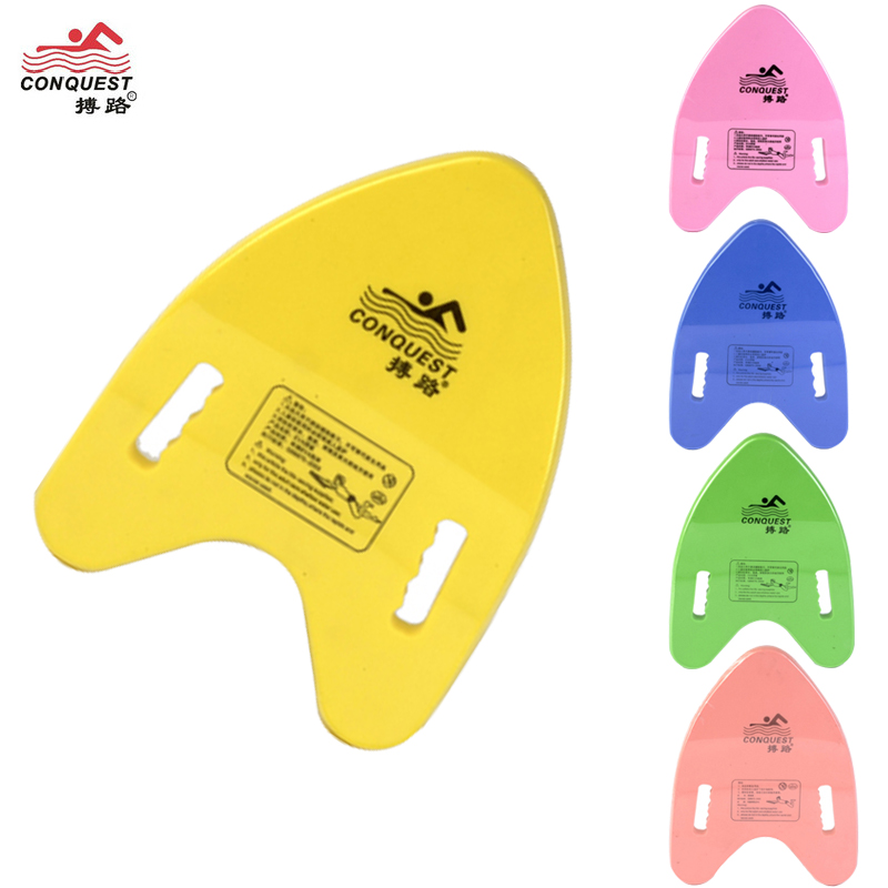 Stroke road genuine eva swimming kickboard kick plate to facilitate grasping learning to swim back float adult children of both sexes