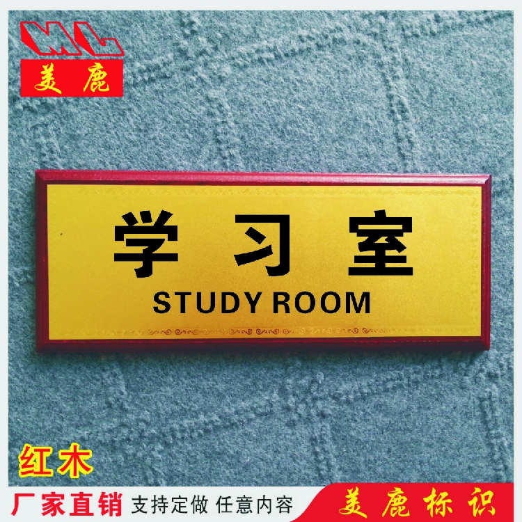 Study room upscale personality woodiness doorplates foil surface licensing department imitation mahogany custom school unit signs order