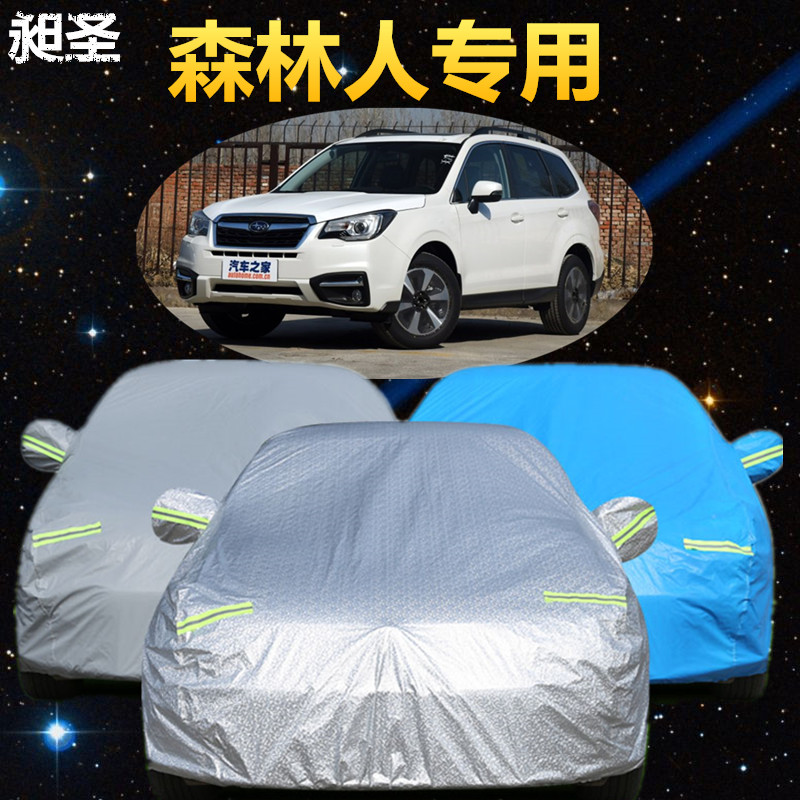 Subaru forester sewing sunscreen car hood insulation rain thickened dedicated forester suv car cover car cover
