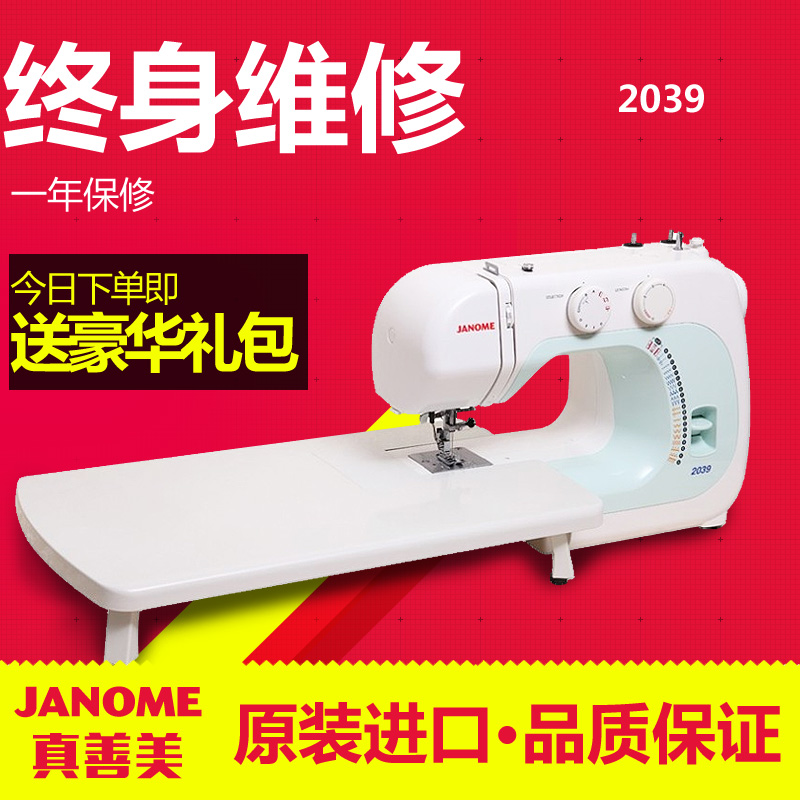 Sublime household sewing machine electric sewing machine sewing machine presser foot to send a variety of 2039 + large extension table + line