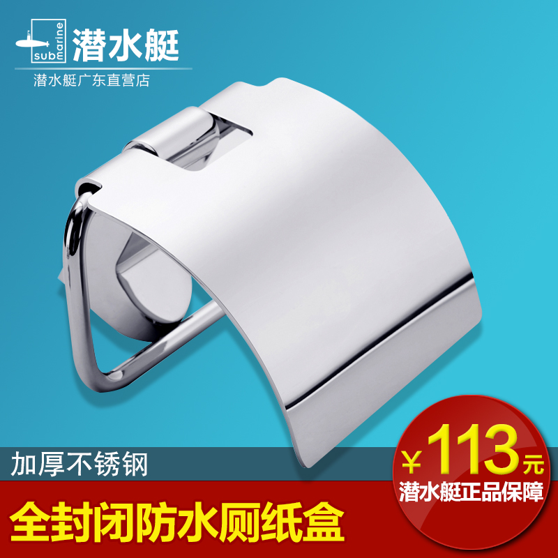 Submarine bathroom waterproof stainless steel toilet paper cassette toilet roll holder kitchen towel rack towel rack wall perforated