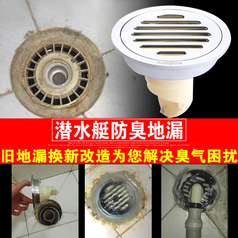 Submarine floor drain odor floor drain all copper round 12cm stainless steel outdoor balcony bathroom washing machine drain tee