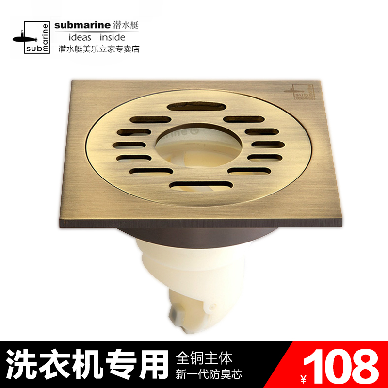 Submarine floor drain washing machine dedicated full copper antique bronze brushed sewer against foul odor floor drain qltf50-10x