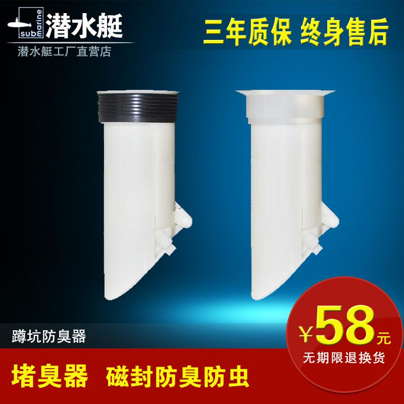 Submarine under the water pissing squat toilet pit toilet deodorant deodorant toilet toilet deodorant accessories blocking foul odor control device