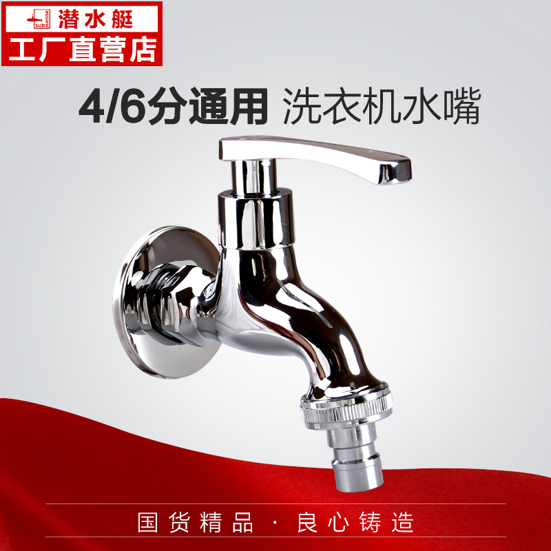 Submarine washing machine washing machine faucet 4 points/6 points siemens automatic faucets special faucets all copper faucet l604x
