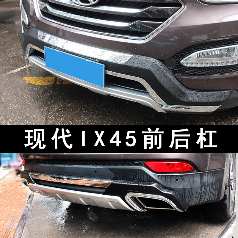 Suitable for 13-15 modern ix45 new shengda front and rear bumpers front and rear bumper front bumper ix45 modified paragraph 14
