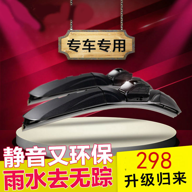 Suitable for beijing hyundai elantra wiper ix35 rena lang move yuet resona tower boneless strip wiper blades
