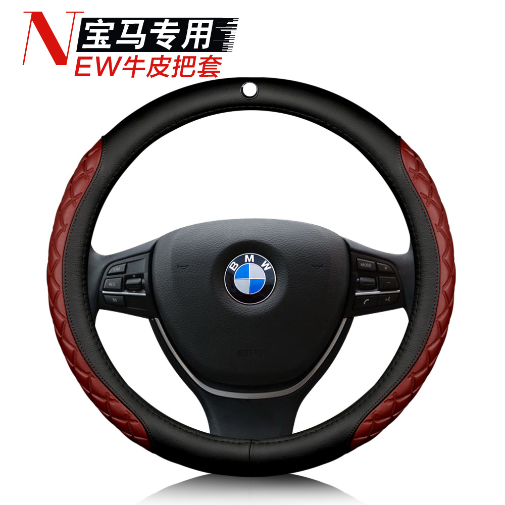 Suitable for bmw 2 series 3 series 5 series 6 series bmw GTX3X4 X1i31 series bmw steering wheel cover steering wheel cover