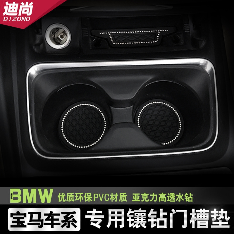 Suitable for bmw 3 series 320li 1 series bmw 5 series door slot pad X1XX3X5X6 watercups diamond skid pad pad