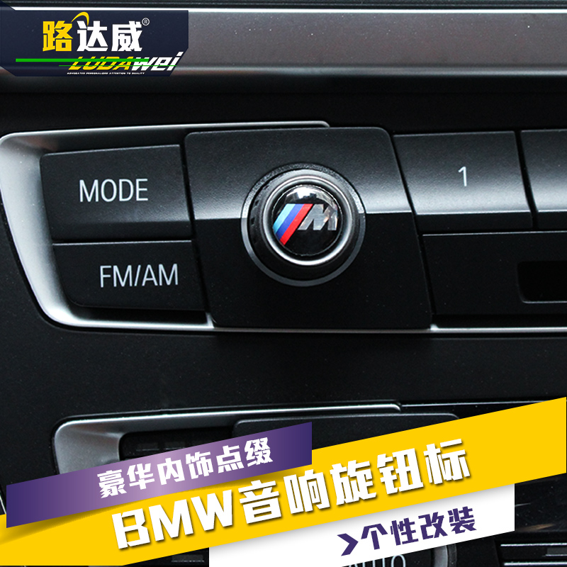 Suitable for bmw bmw interior conversion decorative stereo knob standard car decoration stickers m logo stickers affixed to the interior