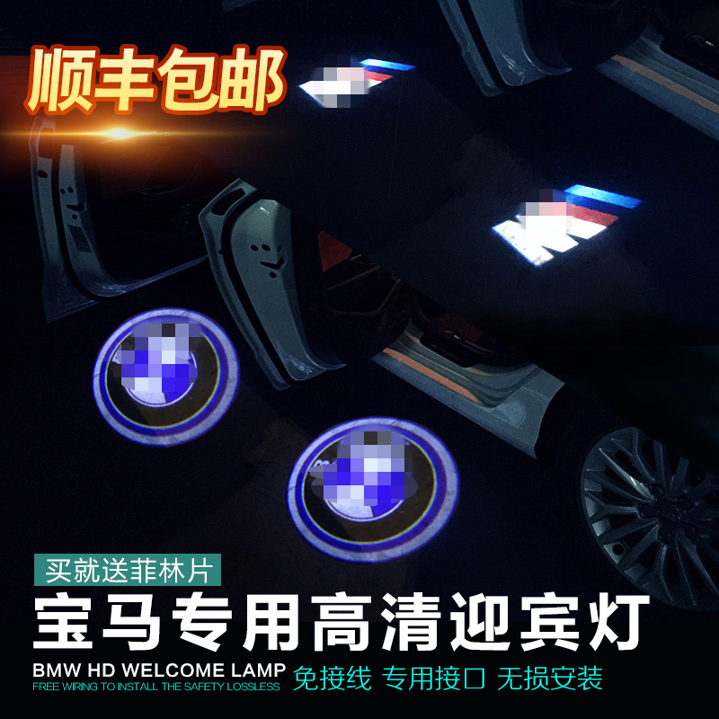 Suitable for bmw new 5 series 1 3 4 7 gt525 x1x5 X3X4X6 laser welcome light lamp interior conversion