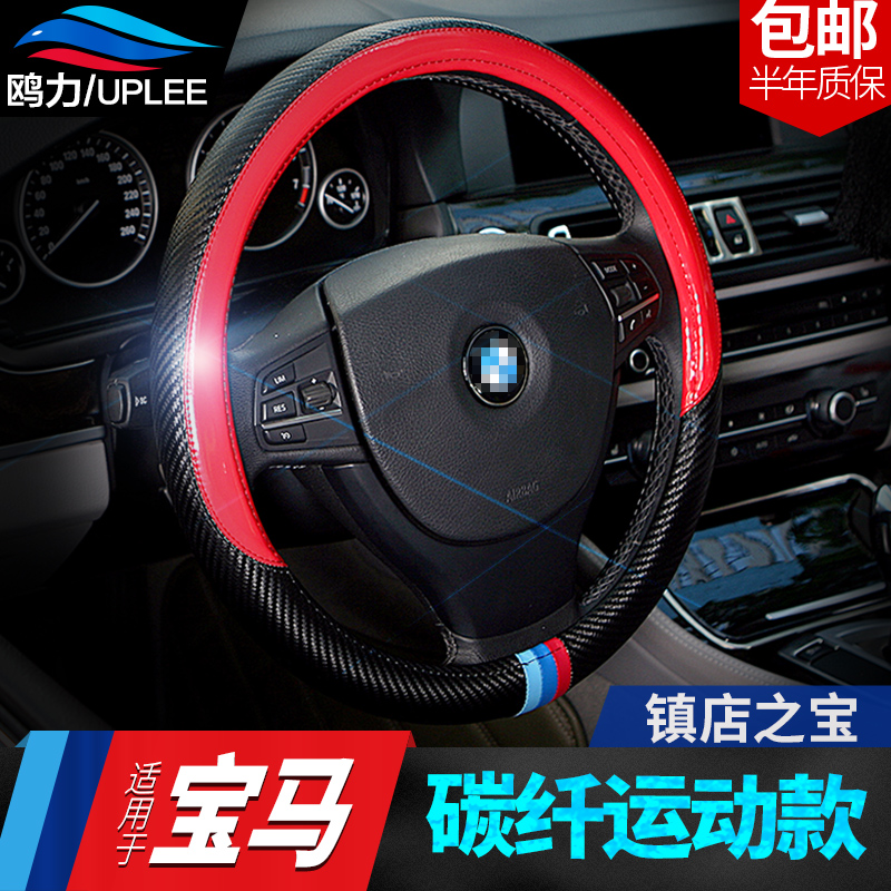 Suitable for bmw steering wheel cover 3 series 5 series 1 series 4 series 7 series x1x3x4x5x6 gt525 sporty Grips