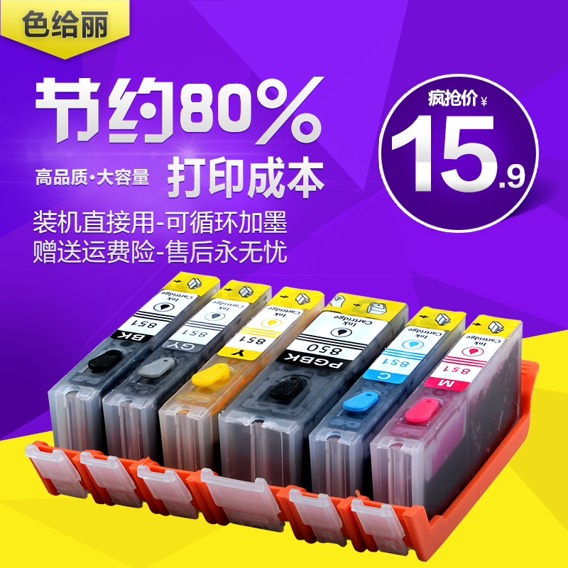 Suitable for canon ip7280 ix6880 mg7180 7580 6780 5680 cartridges filled with ciss