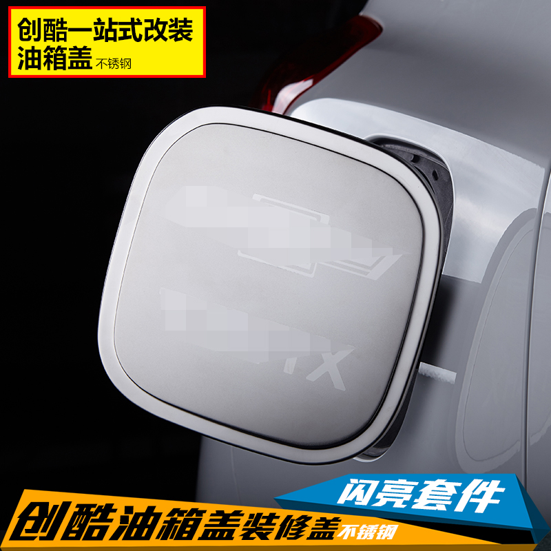 Suitable for chevrolet trax chong chong cool cool refit create cool metal stainless steel tank cover fuel tank cap stickers tank cover exterior refit