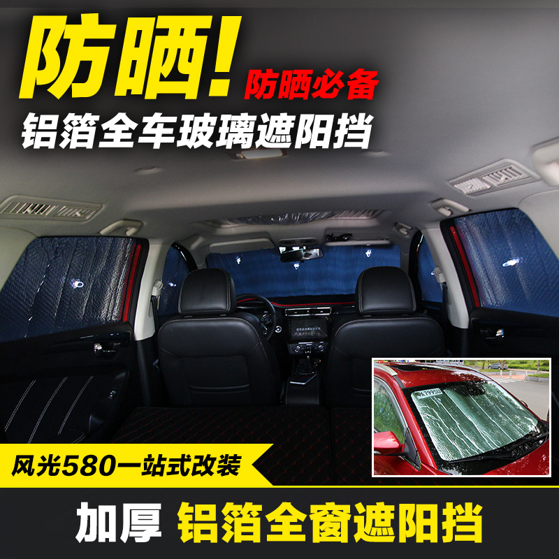 Suitable for dongfeng scenery 580 modified special aluminum foil sun shade sun block front windshield sun shade