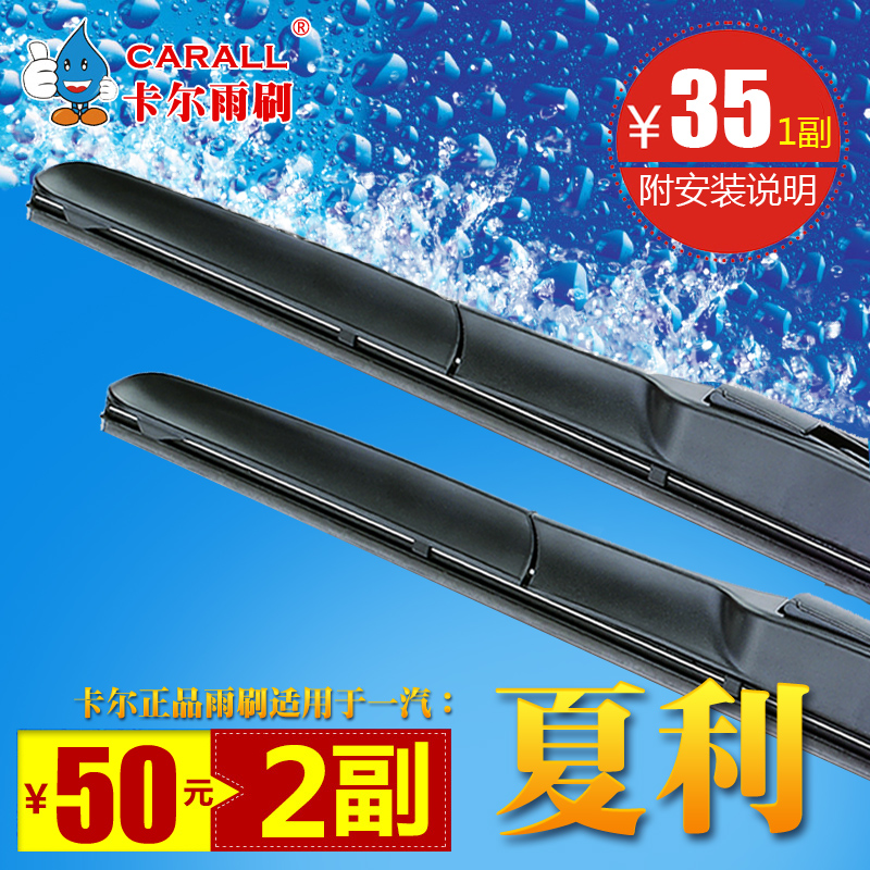 Suitable for faw xiali n5/a + wipers n_3/2000 wiper 7131/7301/7101 wiper blade Glue
