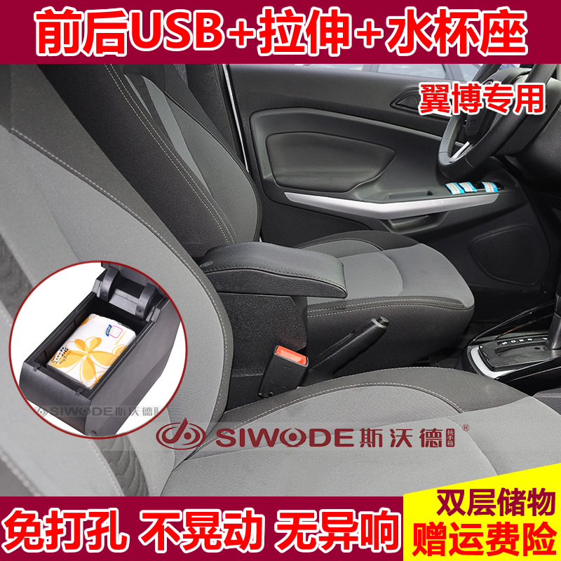Suitable for ford wing wing bo bo seward armrest free punch installation dedicated car central armrest hand box
