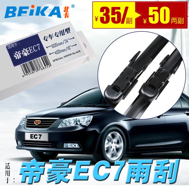 Suitable for geely imperial ec7 ec718 ec715 ec7-rv front and rear wiper blade wiper wipers