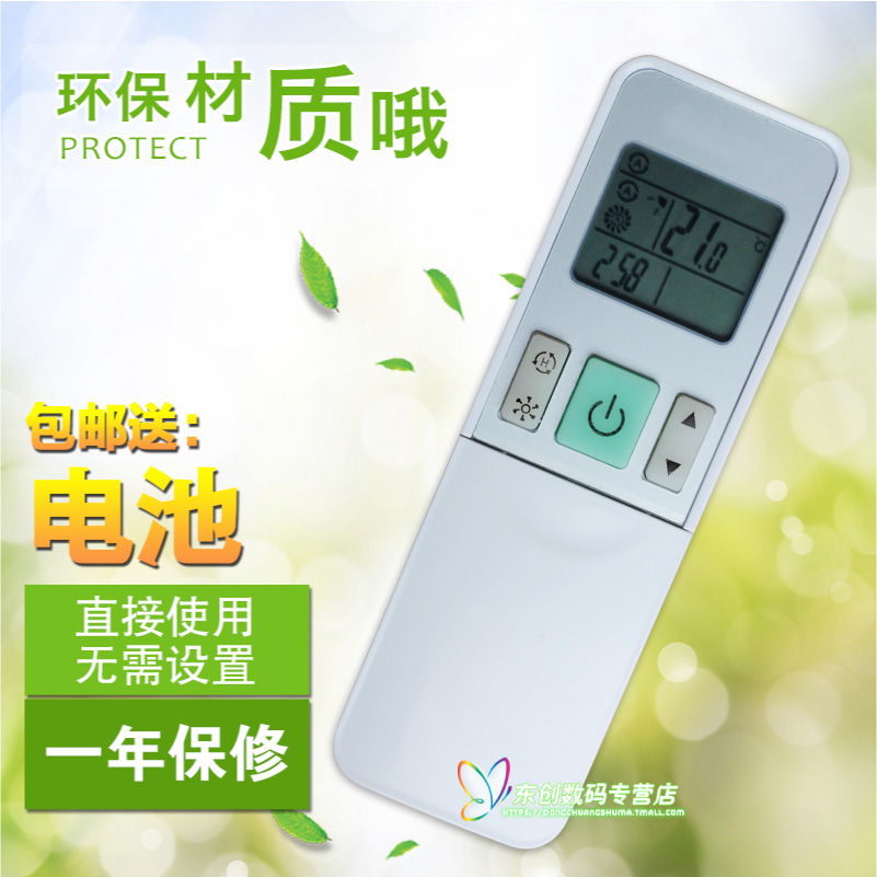 Suitable for hisense hisense air conditioner kfr-35gw/01FZBP-4 remote control remote control