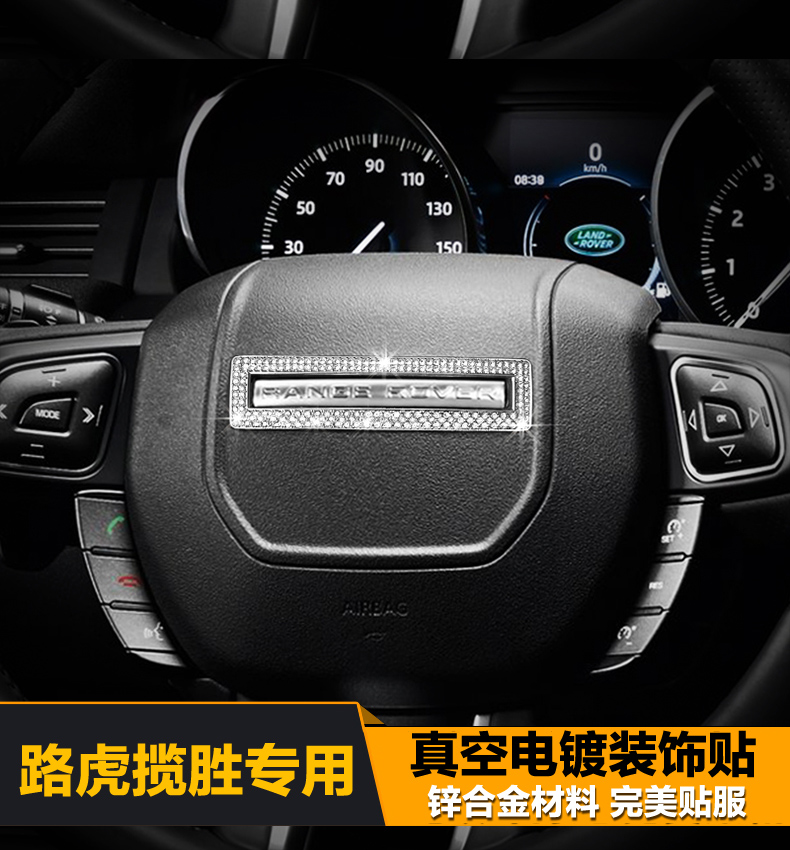 Suitable for if the requesting state administrative aurora range rover sport steering wheel decorative interior refit stickers with diamond ring
