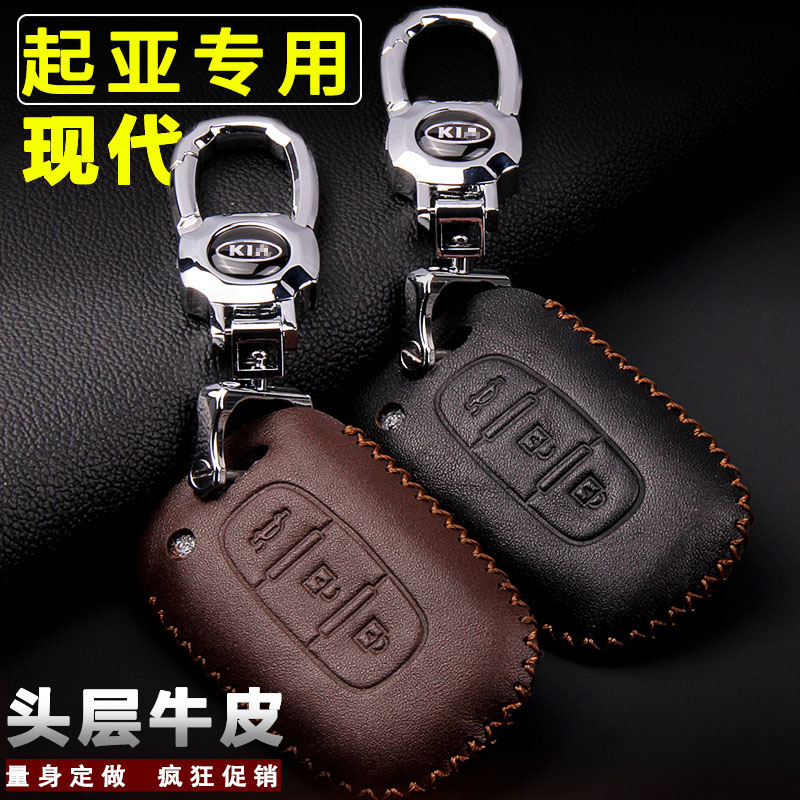 Suitable for kia k3 k4 k5 new sportage sportage kx3 a quarter-28 sorento sportage car leather car key remote control package sets