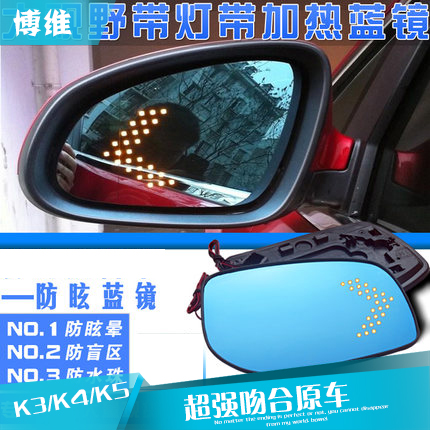 Suitable for kia k5 special modified led turn signals big vision blue mirror blue mirror dimming rearview mirror with heated