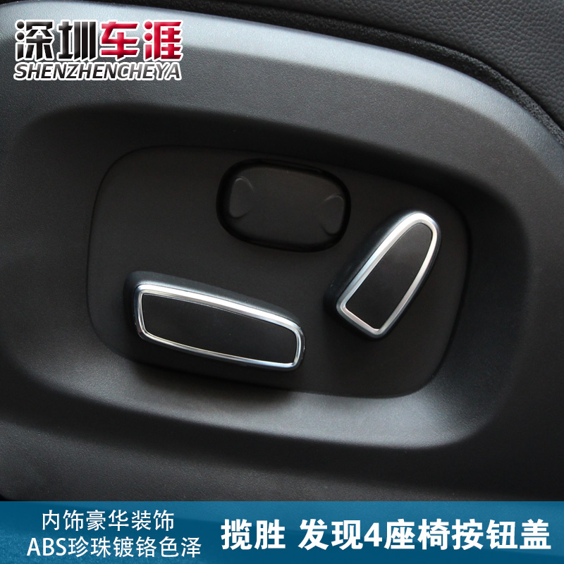 Suitable for land rover discoverer 4 range rover sport administrative version of aurora seat adjustment buttons decorative cover interior