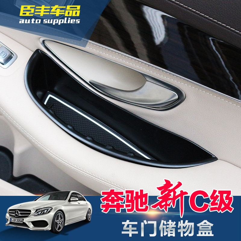 Suitable for mercedes refit the new class c/e class glc/b/cla/gla door storage box glove Box interior decoration