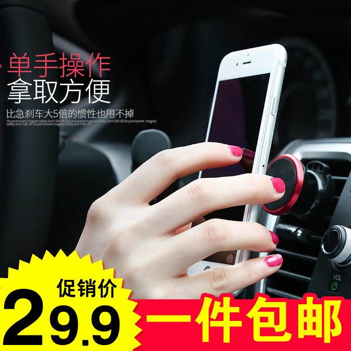 Suitable for peugeot 3008 car phone holder apple outlet hang magnetic conductivity instrument rack