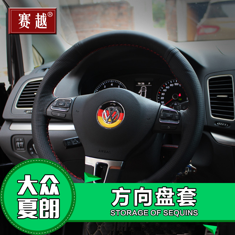 Suitable for vw sharan touran sharan modified sew leather steering wheel cover steering wheel cover steering wheel cover