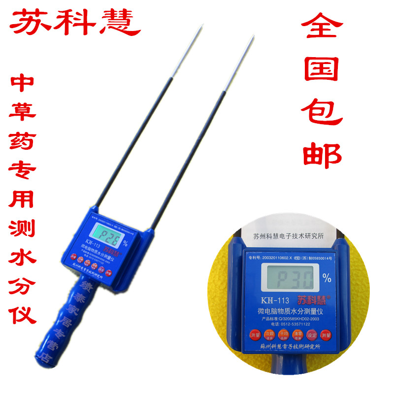 Suke hui KH-113 herbal moisture analyzer/chinese herbal medicine measuring water detector/moisture herbal medicine Detector