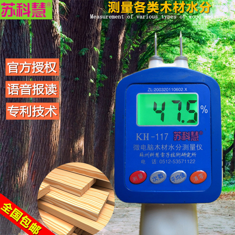 Suke hui KH-117 wood moisture meter moisture meter tester determinator voice reported that the tests of wet thermometer Reading