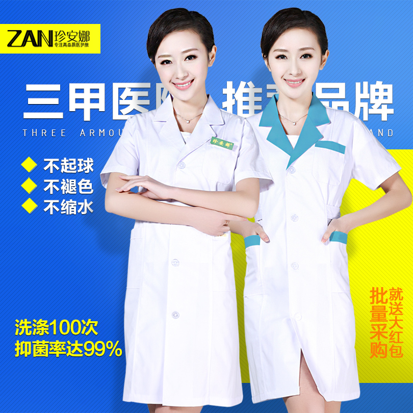Summer clothes for men and women doctors white coat short sleeve short sleeve nurse lab coat drugstore beauty salon overalls dentist